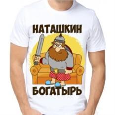 Мужская футболка Наташкин богатырь