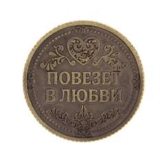 Монета ответов Повезет в деньгах - в любви