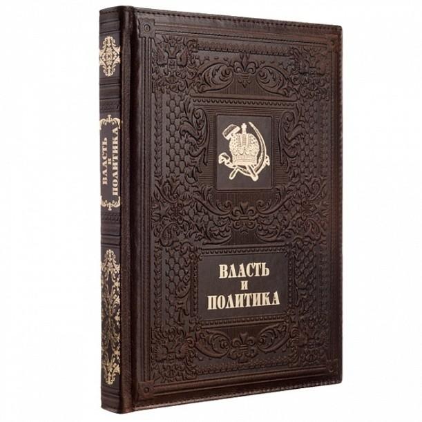 Подарочное издание «Власть и политика»