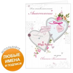 Именная открытка Сердца