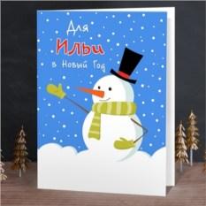 Именная открытка Весёлый снеговик