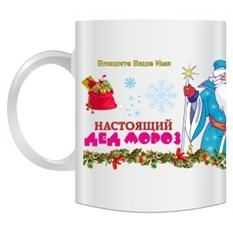 Кружка Настоящий Дед Мороз с вашей надписью