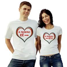 Парные футболки Я люблю ее/его, в сердце