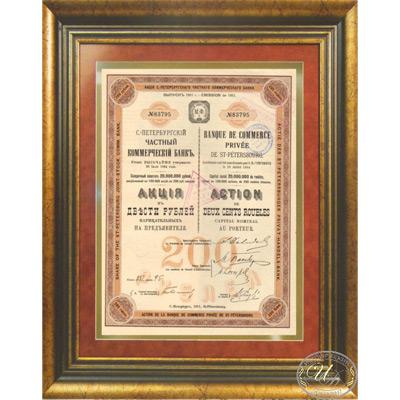 Акция в 200 рублей, 1911 год.