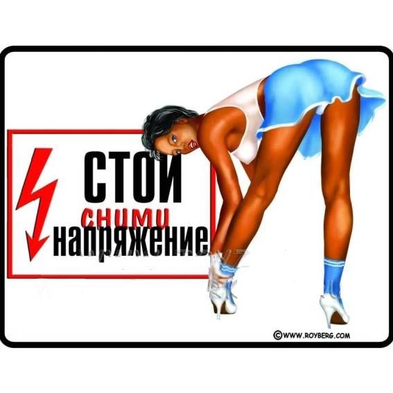 Табличка «Сними напряжение»