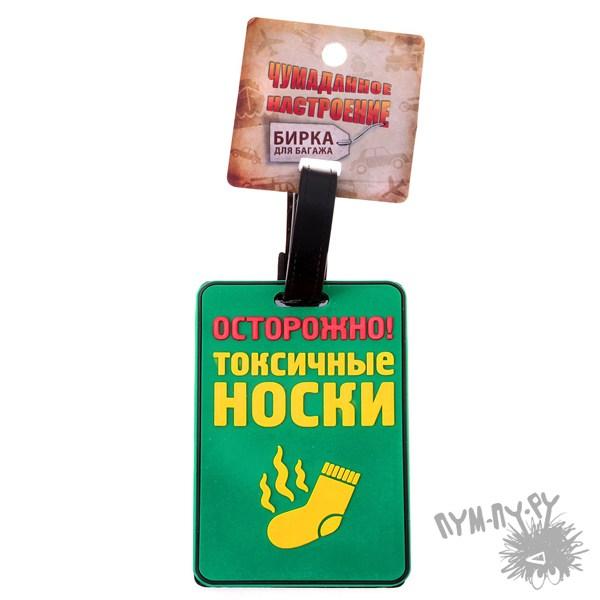 Бирка на чемодан Осторожно! Токсичные носки