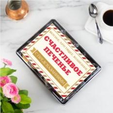 Печенье с предсказаниями Классика