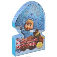 Книжка-игрушка Маша и Медведь. Новогодние истории