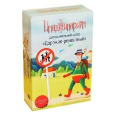 Настольная игра Имаджинариум. Дорожно-ремонтный набор