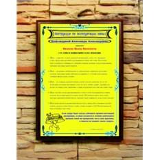 Подарочный диплом Инструкция по эксплуатации жены
