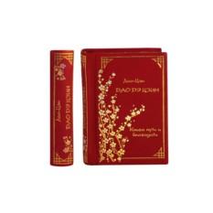 Книга «Дао Дэ Цзин»