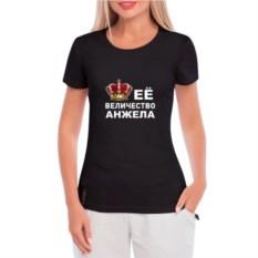 Черная женская футболка Ее величество