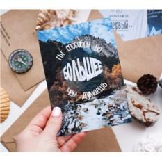 Почтовая открытка Ты способен на большее