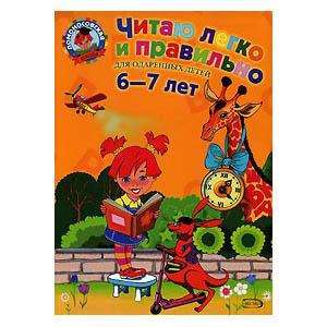 Читаю легко и правильно: для детей.  Пьянкова Е.А.