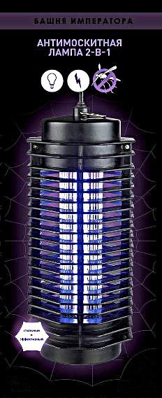 Антимоскитная лампа (2 в 1) Башня Императора