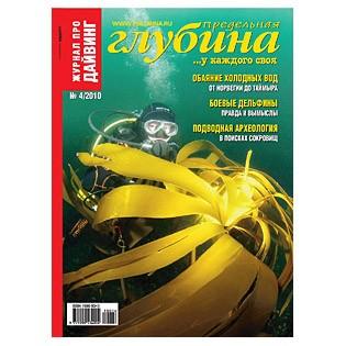 Журнал «Предельная Глубина» №4/2010