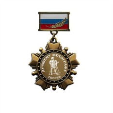 Медаль триколор Фотографу