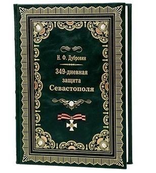 Книга 349-дневная защита Севастополя Н.Ф. Дубровин
