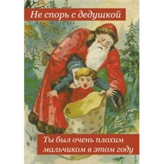 Новогодняя открытка Плохой мальчик