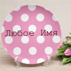 Именная тарелка Фуксия