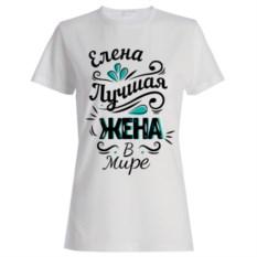 Именная женская футболка «Лучшая жена в мире»
