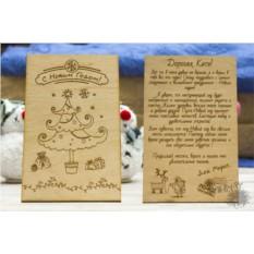 Персональное письмо от Дедушки Мороза