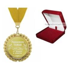 Медаль Тамаде на свадьбе