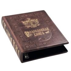 Родословная книга Золотая