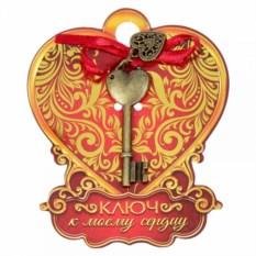 Сувенир Ключ к моему сердцу