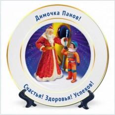 Именная подарочная тарелка «Мальчик Новый год - космонавт»