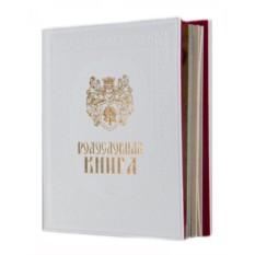 Родословная книга Свадебная