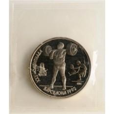 Монета XXV Олимпийские игры 1992 года. Тяжелая атлетика