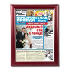 Газета Комсомольская правда на свадьбу - рама Престиж-2