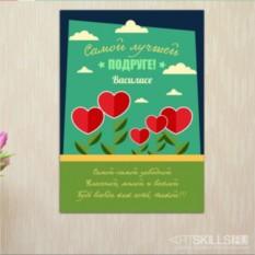 Постер на стену Подруге от всего сердца