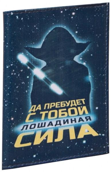 Обложка для автодокументов Лошадиная сила