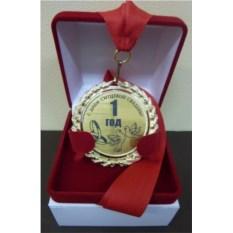 Медаль С днем ситцевой свадьбы. 1 год