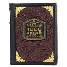 Подарочная книга «Мудрость 1000 летий»