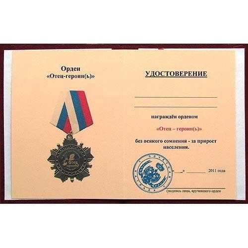 Удостоверение к ордену «Отец - героин(ь)»