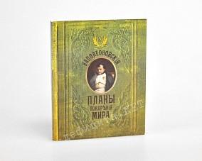 Блокнот для записей «Наполеоновские планы покорения мира»