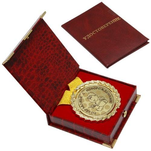 Медаль «Поздравляем с новорождённым!»