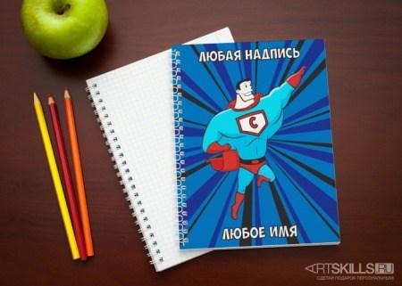 Именная тетрадь Записки супермена