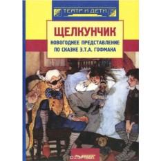 Новогоднее представление по сказке Щелкунчик