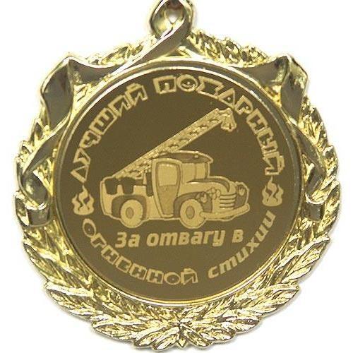 Медаль Лучший пожарный