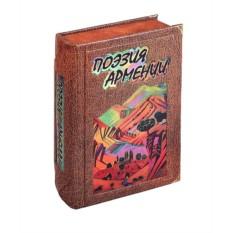 Подарочная книга Поэзия Армении
