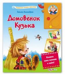 Говорящая книга Домовенок Кузька