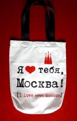 Сумка Я люблю тебя, Москва!