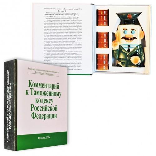 Книга-шкатулка Комментарий к Таможенному Кодексу РФ