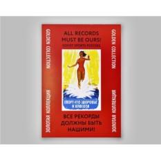 Набор плакатов «Все рекорды должны быть нашими!»