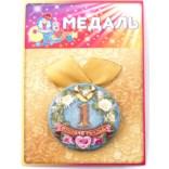 Медаль Ситцевая свадьба 1 год