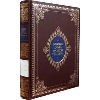 «Золотая книга культуры»